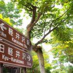 軽井沢の観光マップや温泉